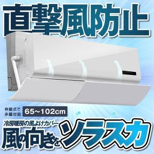 エアコン 風よけカバー 直撃風防止 冷房暖房通用 壁掛け 風向き自由調節 取り付け簡単多機種対応 SOLASUCA