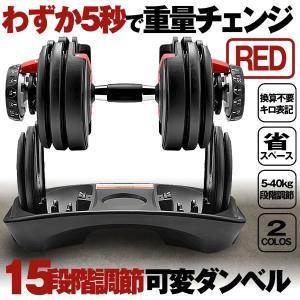 可変式 ダンベル レッド トレーニング アジャスタブル 2〜24kg 15段階調節 ダイヤル 可変 ...