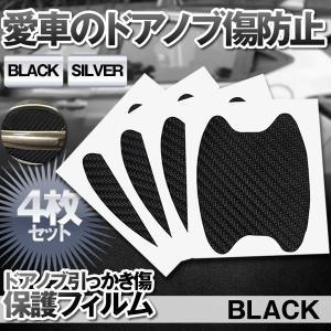車用 ドアノブ傷防止フィルム 4枚セット ブラック トヨタ専用 ドアハンドル ドアノブ 引っかき傷 保護 プロテクション HANDOA-BK|kasimaw