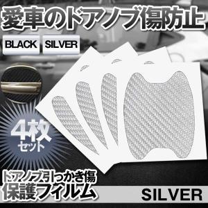 車用 ドアノブ傷防止フィルム 4枚セット シルバー トヨタ専用 ドアハンドル ドアノブ 引っかき傷 保護 プロテクション HANDOA-SV|kasimaw