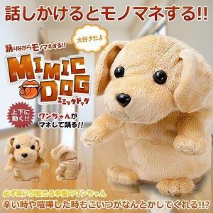 ものまねワンちゃん ミミックドッグ 踊りながら 声真似する ぬいぐるみ 犬 声の大きさも真似 おもしろグッズ プレゼント 景品 クリスマス 子供 MIMIC-DOG 即納|kasimaw