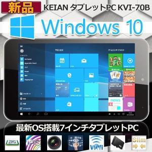 Windows 10 搭載 7インチ タブレットPC パソコン クアッドコア IPS液晶タッチパネル wifi KVI-70B|kasimaw