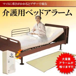 徘徊感知器 離床徘徊 介護用マット ベッド アラーム MI-BED-AR|kasimaw