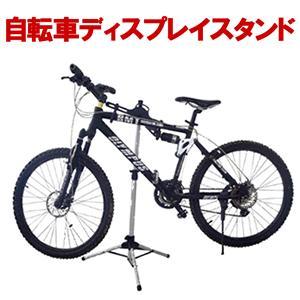 自転車ディスプレイスタンド 展示 整備 修理 収納 MI-BSTA 即納|kasimaw