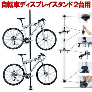 2台用 自転車ディスプレイスタンド 展示 整備 修理 収納 MI-BSTB 即納|kasimaw