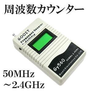 小型周波数カウンター 盗聴器探索にも便利 MI-GY560 即納|kasimaw