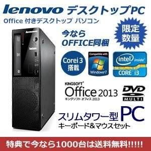 特典あり レノボジャパン ThinkCentre E73 Small Core i3-4130 LE-65|kasimaw