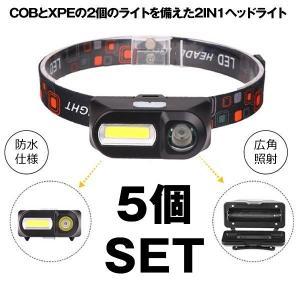 5個セット ヘッドライト 充電式 2IN1 超強力 LED ヘッドランプ 釣り 登山 アウトドア キ...