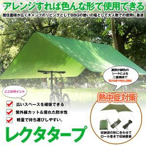 レクタタープ テント タープ TARP 正方形 防水 紫外線遮断 熱中症対策 サンシェルター シェード 広い 緑 グリーン 3.0×3.0m アウトドア キャンプ RECTAP|kasimaw