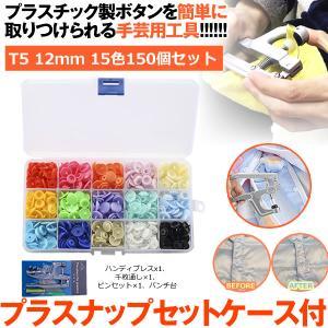 プラスナップ スナップボタンと専用のハンティプレスセット プラスチック 12mm T5 15色 150組 ボタン収納ケース付き 手芸用工具 PURASUNA|kasimaw