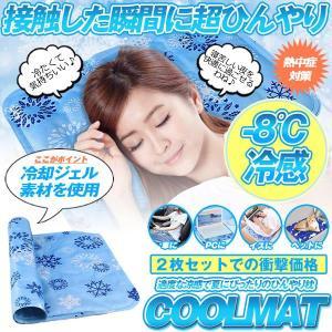 ひんやり枕パッド 2個セット 冷感 マット パッド 冷たい まくら シート ジェル 寝具 冷却 涼感 クッション 熱中症対策 グッズ 車 座布団 2-TUMEMAKU|kasimaw