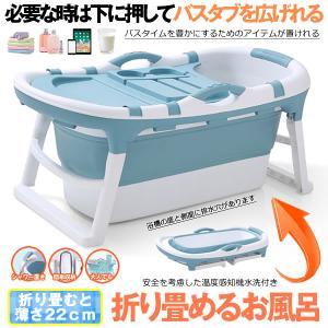 折りたたみ バスタブ ブルー 折り畳み式浴槽 折りたたみ式浴槽 お風呂  大人 子供 バスルーム 自宅 プール 入浴 コンパクト TATABATH-BL|kasimaw