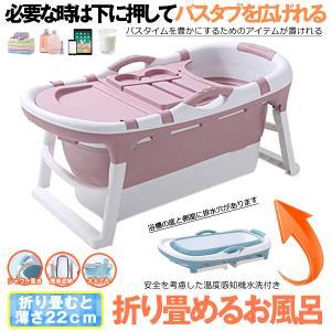 折りたたみ バスタブ ピンク 折り畳み式浴槽 折りたたみ式浴槽 お風呂 大人 子供 バスルーム 自宅 プール 入浴 コンパクト TATABATH-PK|kasimaw