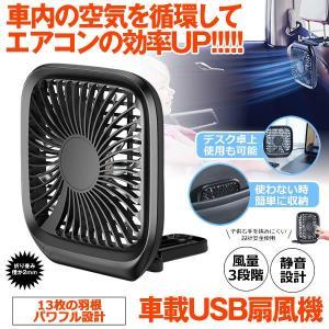 車載 卓上 扇風機 USB 車内  13枚羽根 超静音 折りたたみ式 後部座席 熱中症対策 車中泊 風量3段階調整 カーファン 便利グッズ SYATAKU|kasimaw