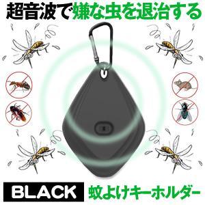 害虫駆除器 ブラック 害獣 蚊 ゴキブリ 虫よけ 超音波 蚊よけ USB充電 虫対策 アウトドア カラビナ  蚊よけキーホルダー KAYOHORU-BK|kasimaw