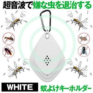 害虫駆除器 ホワイト 害獣 蚊 ゴキブリ 虫よけ 超音波 蚊よけ USB充電 虫対策 アウトドア カラビナ 蚊よけキーホルダー KAYOHORU-WH|kasimaw