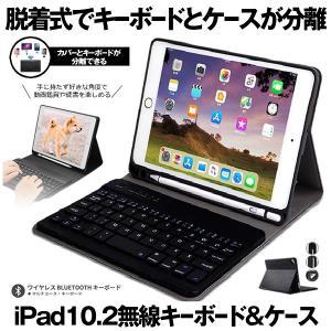 iPad 10.2 10.5 ケース キーボード ペンシル 収納可能 スタンド付き PU レザー 着脱式 ワイヤレス Bluetooth 無線 手帳型 SK-1026BK|kasimaw