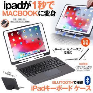 iPad キーボード ケース 分離式 ケース キーボード Bluetooth タッチパッド 超薄型 ワイヤレスキーボード 無線 持ち運び テレワーク 在宅勤務 KEYB-T206|kasimaw