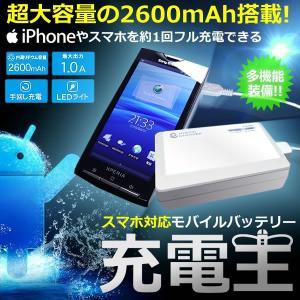 超大容量 2600mAh モバイルバッテリー 充電王 iPhon スマホ 充電器 LEDライト搭載 アンドロイド 緊急時 非常用 携帯 SHIMA-JUDENO 即納|kasimaw