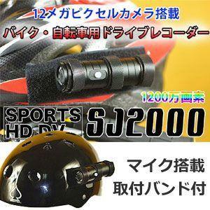 ドライブレコーダー 自転車用 超高画質 1200万画素 バイク 広角170度 FULL HD 1080P対応 MA-0002JS 即納|kasimaw
