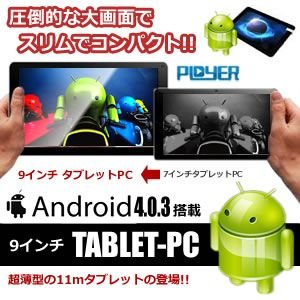 Android OS4.0.3搭載 9インチ タブレットPC パソコン 大画面 超薄型 11mm STAR  ホワイト 日本語簡易説明書 MA-9OMOM|kasimaw
