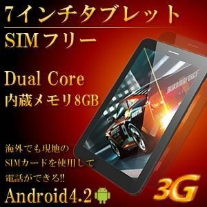 SIM フリー 電話 タブレット 7インチ アンドロイド 4.2 IPS液晶 全視角 動画 画像 Ainol 8GB DualCore IPS液晶SIM MA-AX2 kasimaw