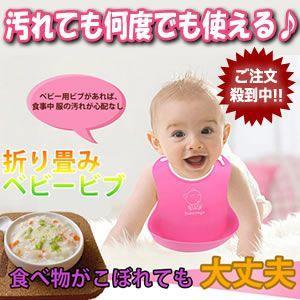 やわらかい 軽い シリコン製 ベビー前掛け ベビービブ 首周り ヒモ サイズ 調整 折り畳み 乳児用 エプロン 防水 肌触り 携帯 離乳食 MA-BABEP|kasimaw