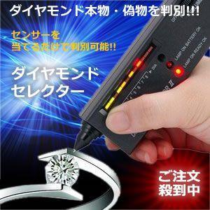 ダイヤモンド 本物 偽物を判別 センサー を当てるだけで 判別可能 ダイヤモンドセレクター MA-DIAMINS|kasimaw