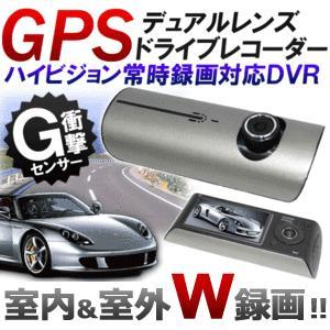 ドライブレコーダー GPS Wカメラ Gセンサー 液晶 搭載 車内 車外 両方録画 SD対応 ハイビジョン MA-DR3000GPS kasimaw