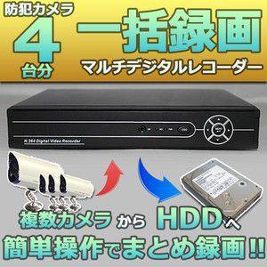 防犯カメラ4台分 一括録画 HDD マルチデジタルレコーダー 4CH DVR HDMI出力 MA-DVR264|kasimaw