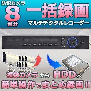 防犯カメラ8台分 一括録画 HDD マルチデジタルレコーダー 8CH DVR HDMI出力 MA-DVR8CH|kasimaw