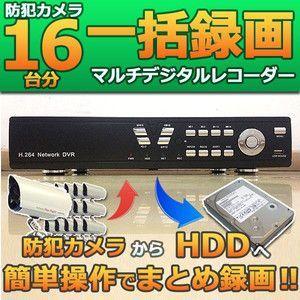 防犯カメラ 16台分 一括録画 HDD マルチデジタルレコーダー 16CH DVR HDMI出力 MA-DVR9104|kasimaw
