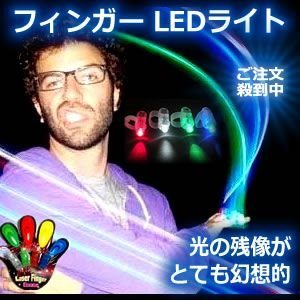 LED フィンガーライト 4点セット イベント 指ライト LEDライト 光の残像が 幻想的 パーティー クリスマス MA-FINGLED 即納|kasimaw