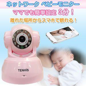 PC スマホ 遠隔操作 監視 防犯カメラ ベビーカメラ P2P QRコード 簡単設定 高速動作 日本語対応 動体検知 暗視  IPカメラ MA-IPC2014-PK|kasimaw