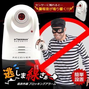 自宅 警報 防犯 アラーム 逃しまセンサー 赤外線 高品質 空き巣 旅行 泥棒 犯罪 遮断式 MA-NOGASEN 即納|kasimaw
