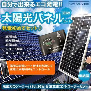 自分で出来る エコ ソーラー 発電 初めて セット 充放電 コントローラー 単結晶 ソーラーパネル 20W セット 省エネ 対策 アウトドア 室外 屋外 MA-SOLASET-20|kasimaw