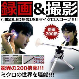 録画 撮影 出来る USB マイクロスコープ 200倍率 ミクロの世界を堪能しよう 4×LED搭載 明るさ調節可能 MA-SST200|kasimaw