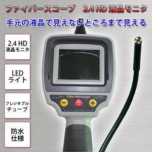 液晶モニター ファイバースコープ LEDライト付きレンズ フレキシブルチューブ 切替式 ライトスコープ マイクロスコープ MA-SST500|kasimaw