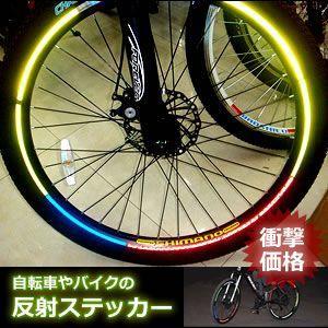 自転車 バイク の 反射車 ステッカー リムステッカー 貼る ホイール周りがスッキリ 取り付け簡単 ラインステッカー MA-STICKE 即納|kasimaw