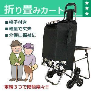 ご年配の方 椅子付き ショッピングカート 介護 福祉 歩行車 シルバーカー 買い物 お出掛け 用具 外出 歩行器 折り畳める MA-SVCART 予約|kasimaw