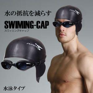 快適な 泳ぎを 徹底 サポート する スイムキャップ シリコン素材 頭 フィット スイミング 水泳 帽子 プール 海水浴 川遊び キャンプ MA-SWIMCAP|kasimaw