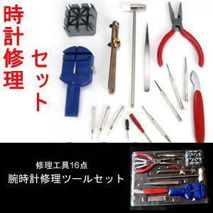 腕時計 修理工具16点セット 裏蓋オープナー 精密ドライバー 腕時計修理ツールセット MI-TOKTOOL16|kasimaw