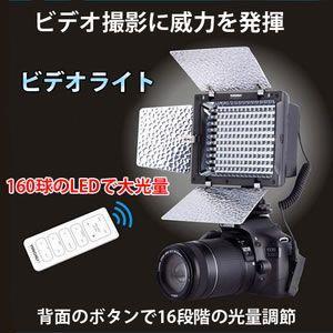 YONGNUO製 160球 LED ビデオライト コンデンサー 輝度リモコン MA-YONGNUO|kasimaw