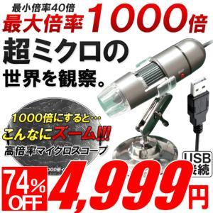 マイクロスコープ KZ-SSTX1000 即納|kasimaw