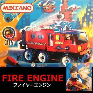 創造力開発おもちゃ メカノ ファイヤーエンジン ヨーロッパ生まれの知育玩具 MECCANO|kasimaw