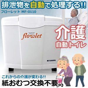 自動排泄物処理装置 フローレット ミツクラ 介護トイレ MF-0110|kasimaw