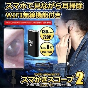 スマかきスコープ2 スマホで耳かき 無線 WIFI マイクロスコープ PC パソコン 掃除 LED6灯 高画質 130万画素 鼻 カメラ 耳垢 除去 顕微鏡 WISMA|kasimaw