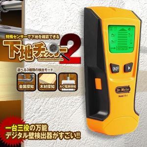 下地センサー2 センサー デジタル 壁検出器 一台三役 金属 木材 AC電源 位置 内装材 DIY 新築 火災報知器 SITA2CHECK|kasimaw