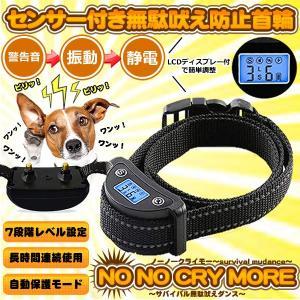 ノーノ―クライMORE センサー付き 無駄吠え防止首輪 無駄吠え防止 自動 液晶 7段階調整 しつけ 調教 犬 トレーニング グッズ NOCRY|kasimaw