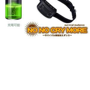 ノーノ―クライMORE センサー付き 無駄吠え防止首輪 無駄吠え防止 自動 液晶 7段階調整 しつけ 調教 犬 トレーニング グッズ NOCRY|kasimaw|05